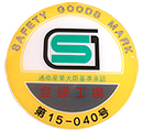 SAFETY GOODS MARK